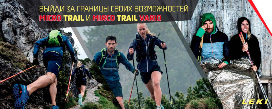 micro trail and vario