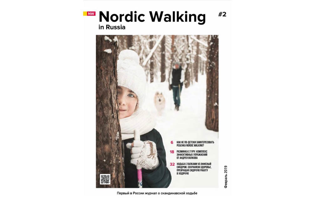 Журнал Nordic Walking in Russia